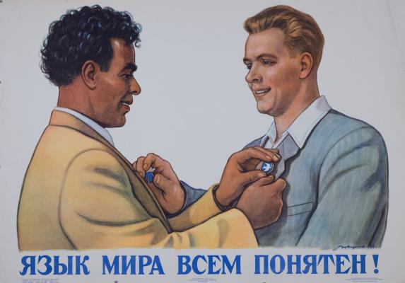 Виктор Иванович Говорков. Язык мира всем понятен!