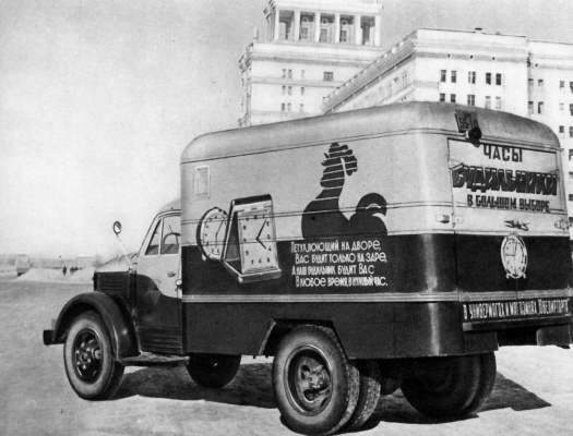 Historical photos. A van with an advertisement for alarms in Moscow in the 1950s