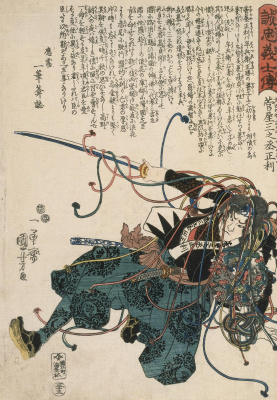 Utagawa Kuniyoshi. 47 loyal samurai. Sugenoya Sanodze Masatoshi falls, trying to cut through a sword brush kusudama, enveloped in his