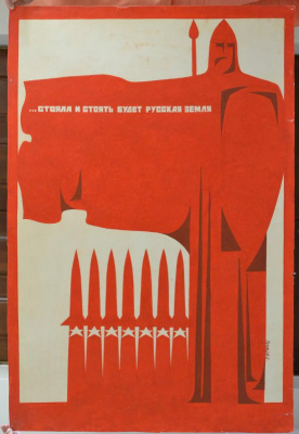 "Eugene Georgievich Golubtsov. ""The Russian land has stood and will stand."" Draft poster"
