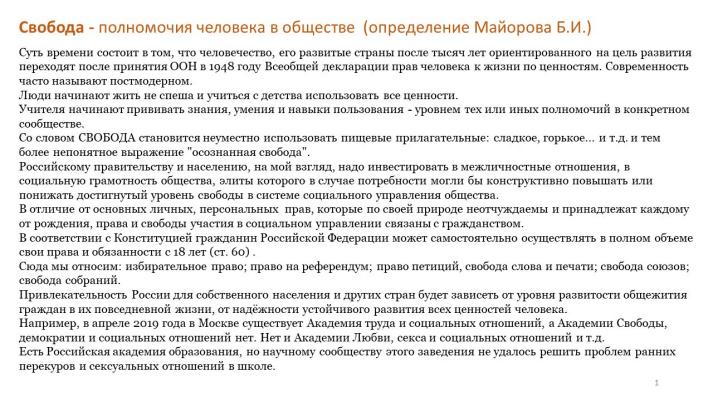 Boris Ivanovich Mayorov. Human Value - Freedom