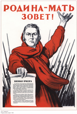 Плакаты СССР. Родина-мать зовёт!