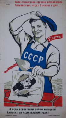 Виктор Иванович Говорков. План семилетней стройки. Агитплакат № 320