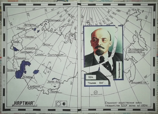 """""""СССР , 1924г."""" ."""