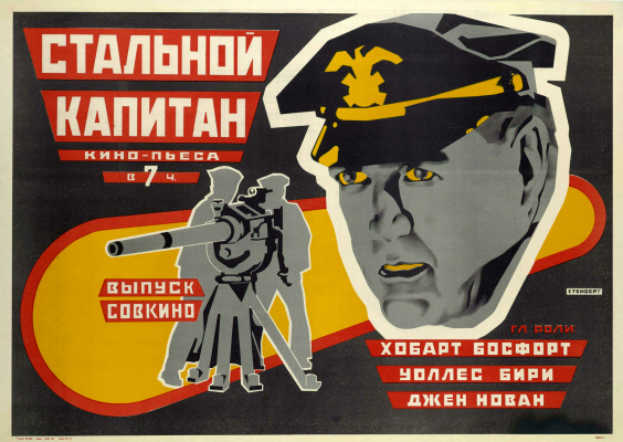 Vladimir Avgustovich Stenberg. Steel captain: Kinopyesa at 7 o'clock