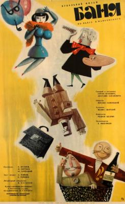 Yuri Valentinovich Tsarev. Bath Puppet film based On the play by V. Mayakovsky