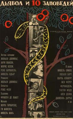 Yuri Valentinovich Tsarev. The devil and the 10 commandments : feature film in two series
