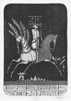 """Александр Дмитриевич Аксинин. Би (гексаграмма 22. Майе Пальчиковой. Из цикла """"И Цзин"""""""