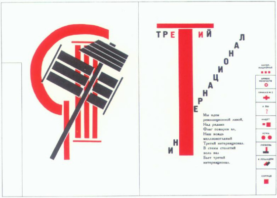 El Lissitzky. Illustration based on Vladimir Mayakovsky