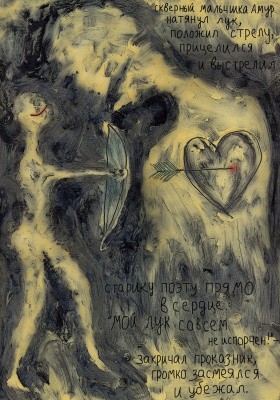 Vladimir Ilyich Zhukovsky. Illustration for the fairy tale 12