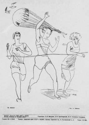 "Alexander Alexandrovich Deineka. At the finish line. The back of the magazine ""Krasnaya Niva"" (1928. No. 20)"