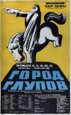 "Kukryniksy. ""City of Fools"". Performance of the Moscow Theater of Satire"