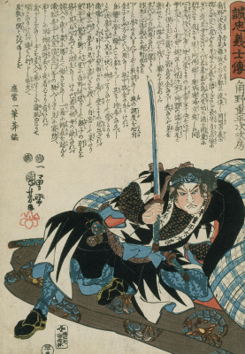Utagawa Kuniyoshi. 47 loyal samurai. Sumino, Zuhaidi of Sogutucu in the bedroom, Moronao, where he broke in before the other warriors