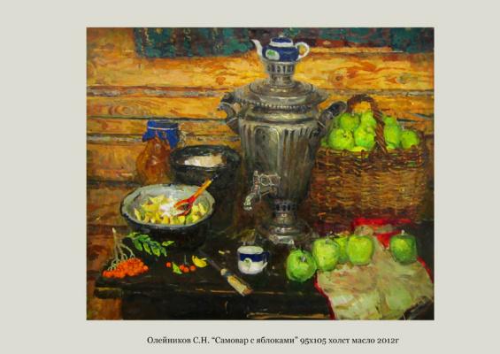 Сергей Николаевич Олейников. Самовар с яблоками