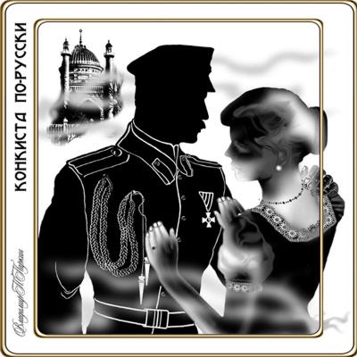 """Vladimir Pavlovich Parkin. Иллюстрации к роману """"Меч и крест ротмистра..."""".4."""