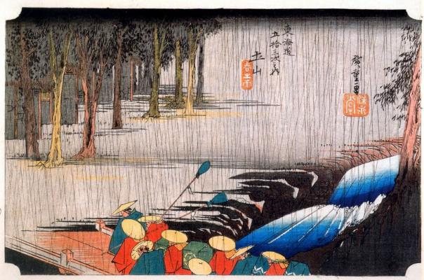 "Utagawa Hiroshige. Spring rain on Zutema. The series ""53 stations of the Tokaido"". Station 49 - Tutiya"