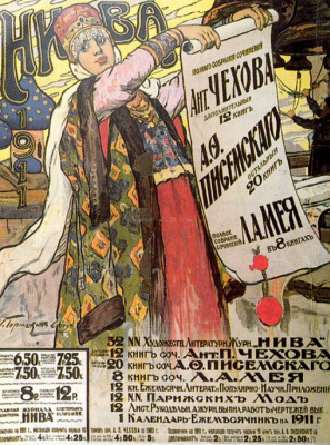 "Ivan Goryushkin-Sorokopudov. A poster of the magazine ""Niva"" for 1911"