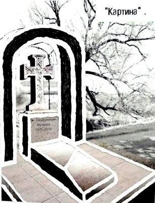 """Arthur Gabdrupes. """"Picture"""" : """"Burial"""" , """"Grave"""" ."""