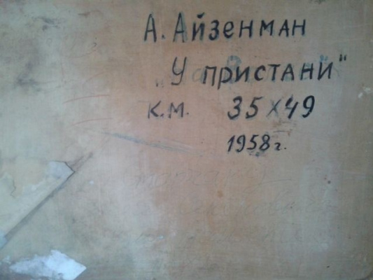 Алексей Айзенман. Обратная сторона