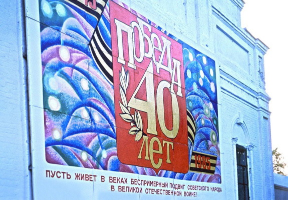 Historical photos. Festive poster for the 40th anniversary of the victory in World War II on the street in Suzdal