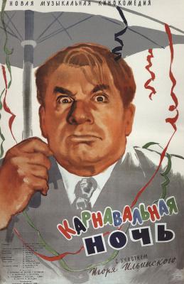 """Михаил Иссохорович Хейфиц. """"Карнавальная ночь"""". Реж. Э. Рязанов"""
