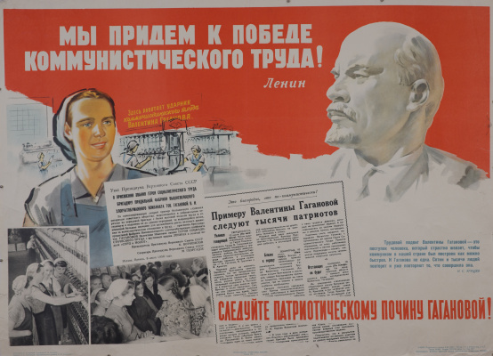 К. М. Кузгинова. Мы придем к победе коммунистического труда! Следуйте патриотическому почину Гагановой!
