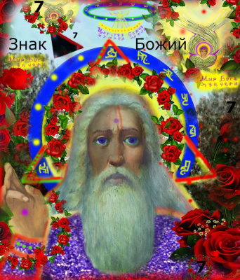 Alexander Tatarnikov. DiezelSun, Diezel Sun - spiritual creativity. uholism God the Father.