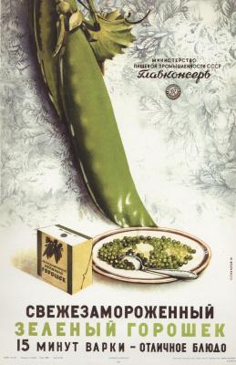 Сергей Георгиевич Сахаров. Свежезамороженный зеленый горошек. 15 минут варки - отличное блюдо