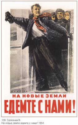 Плакаты СССР. На новые земли едемте с нами!