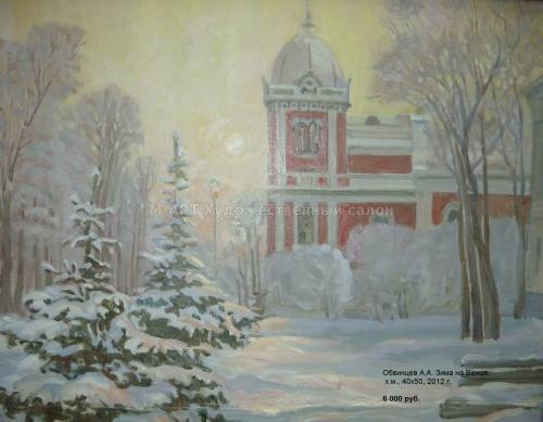 Anatoly Aleksandrovich Obvintsev. Winter in the Crown