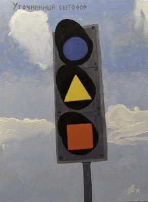 "Artashes Vladimirovich Badalyan. Refined traffic light (from the cycle ""Symbolic Geometry"") - x-hardboard-m - 40x30"
