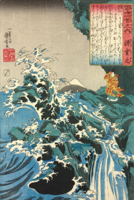 """Minamoto-but Shigeyuki. Minamoto-but Shigeyuki stands on a rock in a stormy sea. The series """"one Hundred poems by one hundred poets"""""""