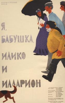 "Мирон Владимирович Лукьянов. ""Я, бабушка Илико и Илларион"". Реж. Т. Абуладзе"