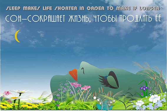 Юрий Дмитриевич Новоселов. Сон сокращает жизнь, чтобы продлить её