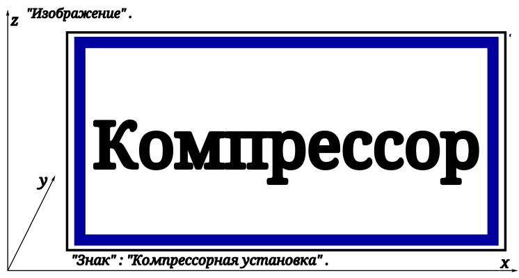 """Артур Габдраупов. """"Изображение"""" : """"Знак"""" ; """"Компрессорная установка"""" ."""