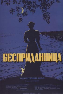 """Grigory Nikolaevich Rychkov. """"Bride"""". Dir. J. Protazanov"""