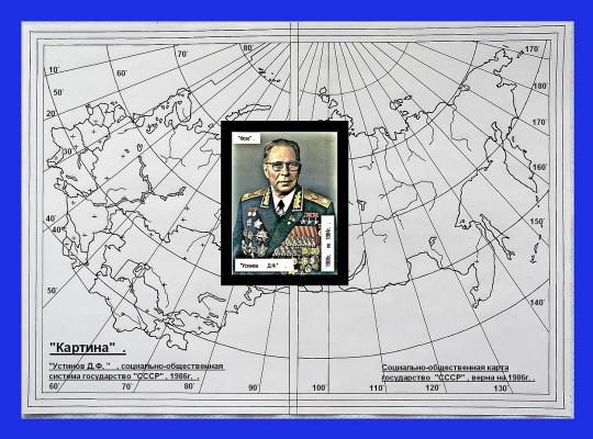 """Arthur Gabdrupes. """"Ustinov D. F."""" , 1986. ."""