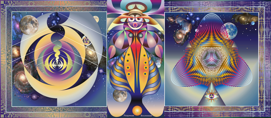 Юрий Николаевич Сафонов (Yury Safonov). Reasonable universe - digital intelligence (triptych)