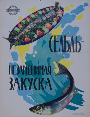 E. Filimonov. Herring is an indispensable snack