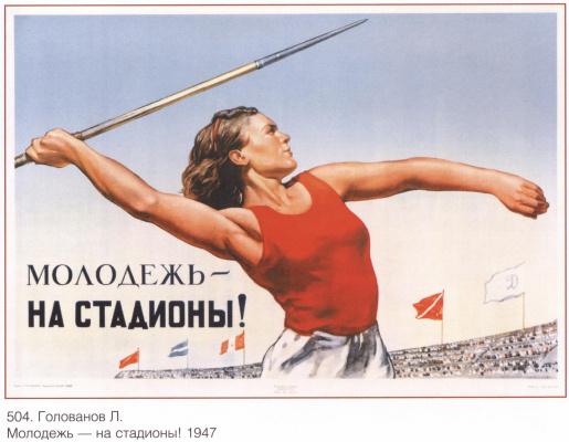 Плакаты СССР. Молодежь - на стадионы!