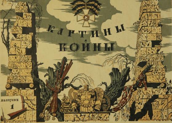 """Георгий Иванович Нарбут. Cover of the """"Pictures of War"""" album"""