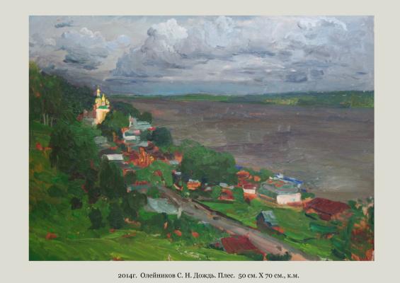 Сергей Николаевич Олейников. Дождь. г. Плёс