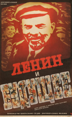 Mikhail Anatolyevich Hetman. Lenin and the future : a feature film