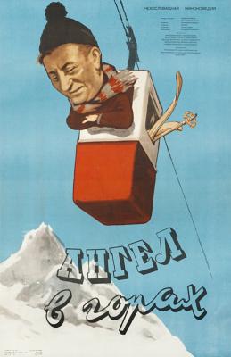 Михаил Иссохорович Хейфиц. Ангел в горах