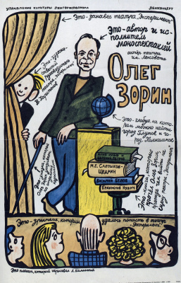 Леонид Давыдович Каминский. Актер театра имени Ленсовета Олег Зорин
