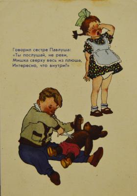 Коллекционные  открытки. Мальчик Павлуша