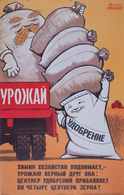 Виктор Иванович Говорков. Удобрения и урожай. Агитплакат