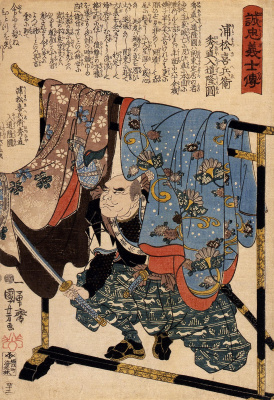 Utagawa Kuniyoshi. 47 loyal samurai. Uematsu Kihei, hidenao in one of the rooms of the mansion, where a special stand hung women's kimono