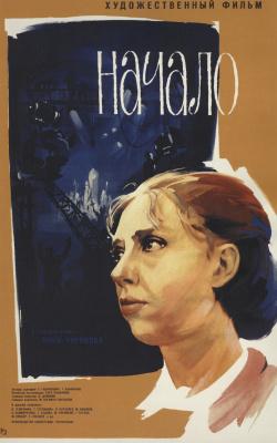 "Gennady Alekseevich Illarionov. ""The beginning"". Dir. G. Panfilov"