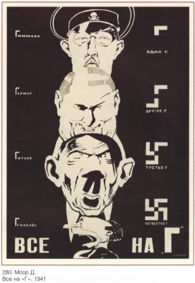 Плакаты СССР. Все на Г